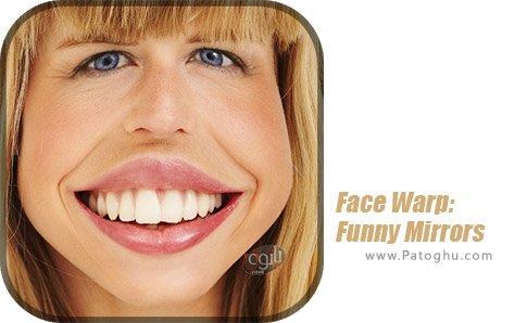 دانلود نرم افزار Face Warp Funny Mirrors برای اندروید