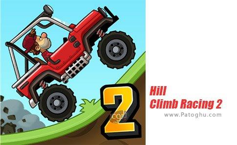دانلود بازی Hill Climb Racing 2 برای اندروید