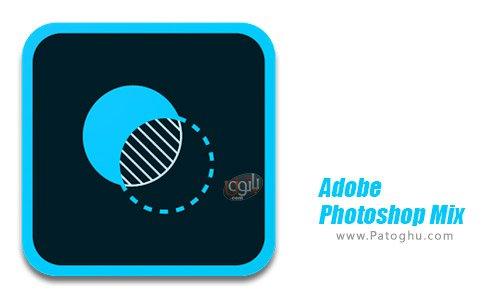 دانلود نرم افزار Adobe Photoshop Mix برای اندروید
