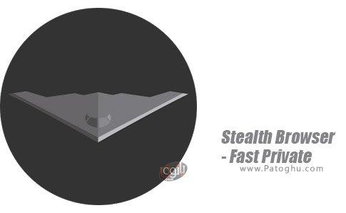 دانلود نرم افزار Stealth Browser - Fast Private برای اندروید