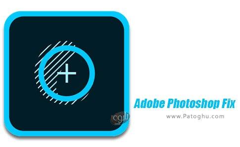 دانلود نرم افزار Adobe Photoshop Fix برای اندروید