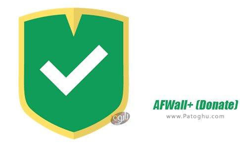 دانلود نرم افزار AFWall+ (Donate) برای اندروید