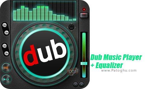 دانلود نرم افزار Dub Music Player + Equalizer برای اندروید