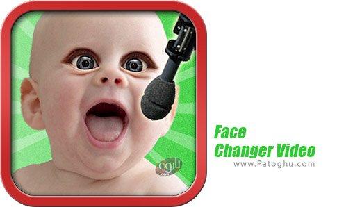 دانلود نرم افزار Face Changer Video برای اندروید