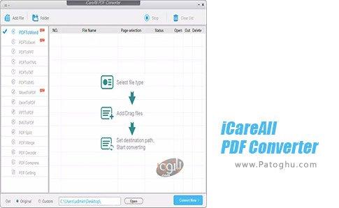 دانلود نرم افزار iCareAll PDF Converter برای ویندوز