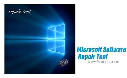 دانلود نرم افزار Microsoft Software Repair Tool برای ویندوز