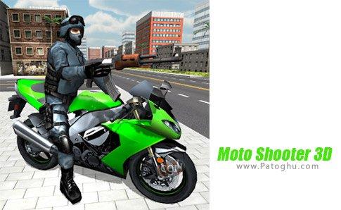 دانلود بازی Moto Shooter 3D برای اندروید
