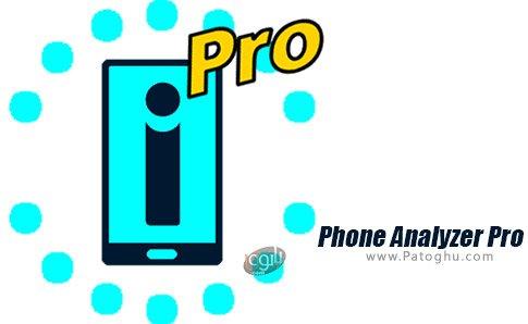 دانلود نرم افزار Phone Analyzer Pro برای اندروید
