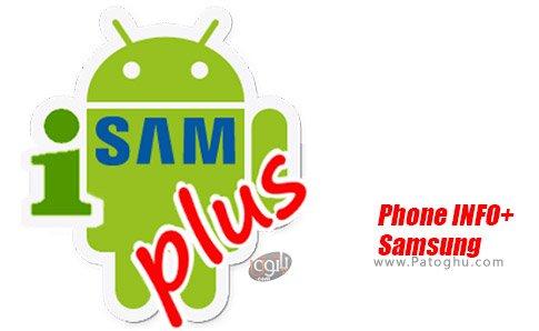 دانلود نرم افزار Phone INFO+ Samsung برای اندروید