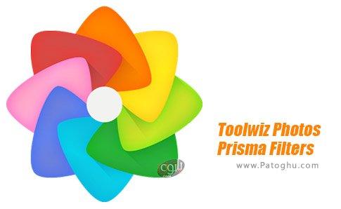دانلود نرم افزار Toolwiz Photos Prisma Filters برای اندروید