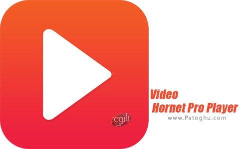 دانلود نرم افزار Hornet Pro Player برای اندروید