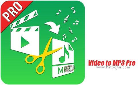 دانلود نرم افزار Video to MP3 Pro برای اندروید