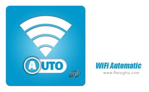 دانلود نرم افزار WiFi Automatic برای اندروید