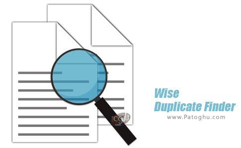 دانلود نرم افزار Wise Duplicate Finder برای ویندوز