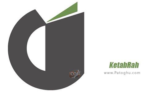 دانلود نرم افزار KetabRah برای اندروید