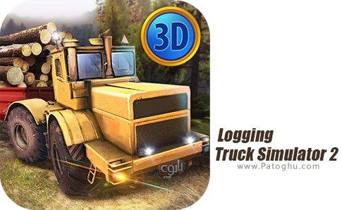 دانلود بازی Logging Truck Simulator 2 برای اندروید