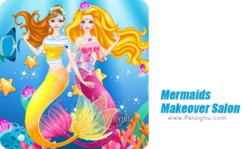 دانلود بازی Mermaids Makeover Salon برای اندروید