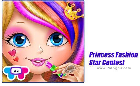 دانلود بازی Princess Fashion Star Contest برای اندروید