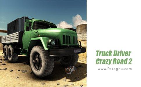 دانلود بازی Truck Driver Crazy Road 2 برای اندروید