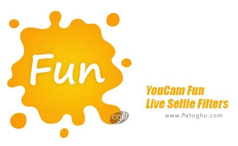 دانلود نرم افزار YouCam Fun Live Selfie Filtersبرای اندروید