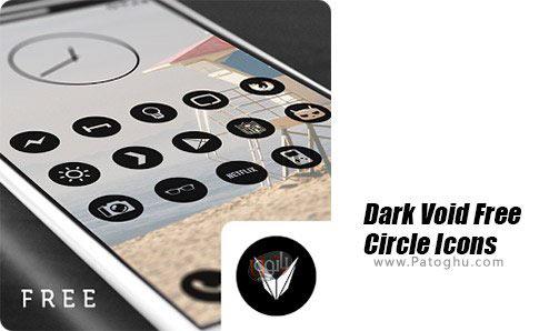 دانلود Dark Void Free - Circle Icons برای اندروید
