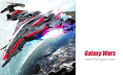 دانلود بازی Galaxy Wars برای اندروید
