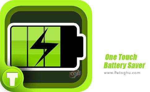دانلود نرم افزار One Touch Battery Saver برای اندروید