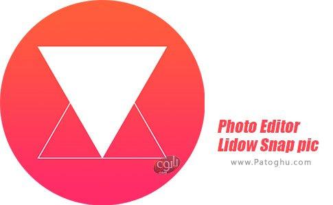 دانلود نرم افزار Photo Editor Lidow Snap pic برای اندروید
