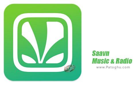 دانلود نرم افزار Saavn Music & Radio برای اندروید