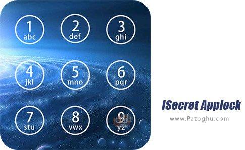 دانلود نرم افزار ISecret Applock برای اندروید