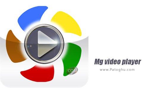 دانلود نرم افزار Mg video player برای اندروید