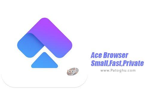 دانلود نرم افزار Ace Browser-Small,Fast,Private برای اندروید