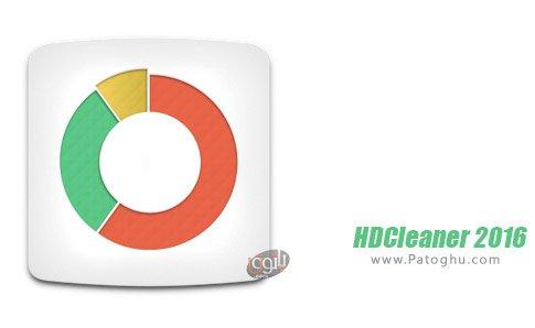 دانلود نرم افزار HDCleaner 2016 برای ویندوز