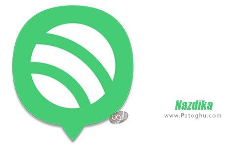 دانلود نرم افزار Nazdika برای اندروید
