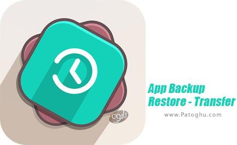 دانلود نرم افزار App Backup Restore - Transfer برای اندروید