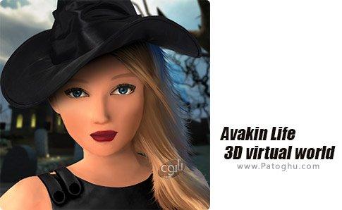 دانلود بازی Avakin Life - 3D virtual world برای اندروید