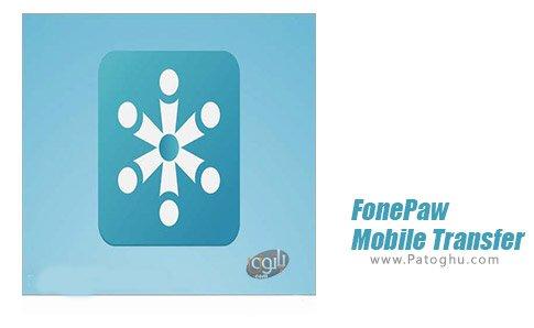 دانلود نرم افزار FonePaw Mobile Transfer برای ویندوز