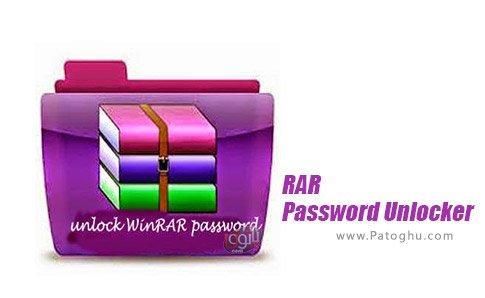 دانلود نرم افزار RAR Password Unlocker برای ویندوز