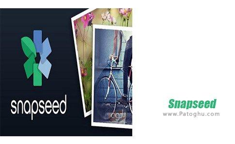 دانلود نرم افزار Snapseed برای اندروید