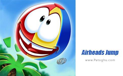 دانلود بازی Airheads Jump برای اندروید