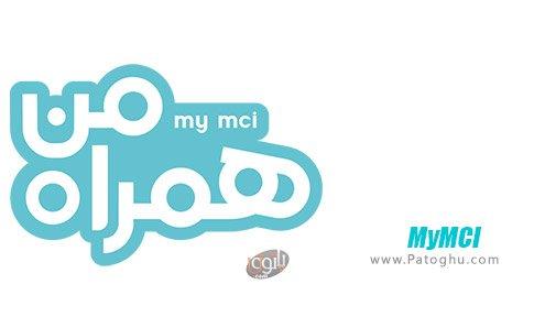 دانلود نرم افزار MyMCI برای اندروید