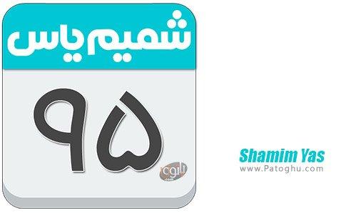 دانلود نرم افزار Shamim Yas برای اندروید