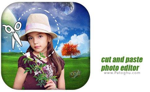 دانلود نرم افزار Cut Paste Photo Editor برای اندروید