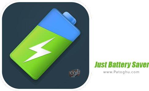 دانلود نرم افزار Just Battery Saver برای اندروید