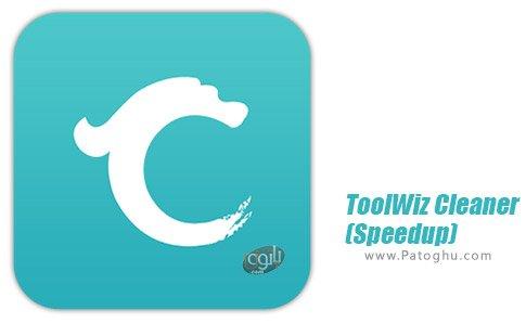 دانلود نرم افزار ToolWiz Cleaner (Speedup) برای اندروید