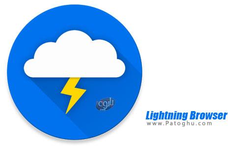 نرم افزار Lightning Browser