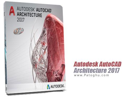 نرم افزار Autodesk AutoCAD Architecture 2017