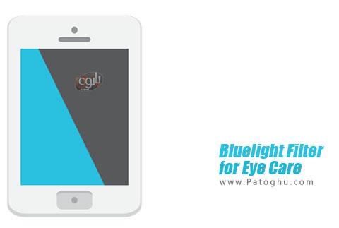 نرم افزار Bluelight Filter for Eye Care FULL
