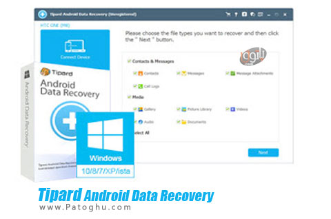نرم افزار Tipard Android Data Recovery