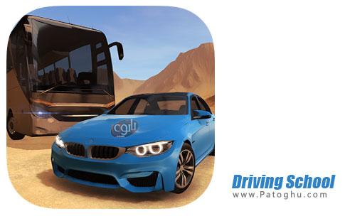 بازی Driving School 2016